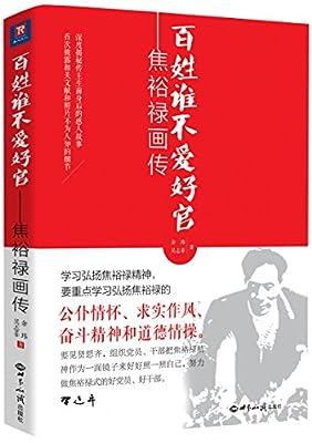 百姓谁不爱好官:焦裕禄画传.pdf