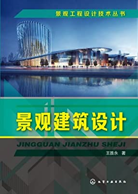 景观工程设计技术丛书:景观建筑设计.pdf