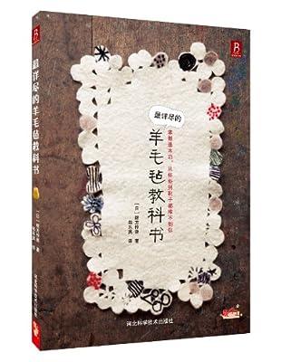 最详尽的羊毛毡教科书.pdf