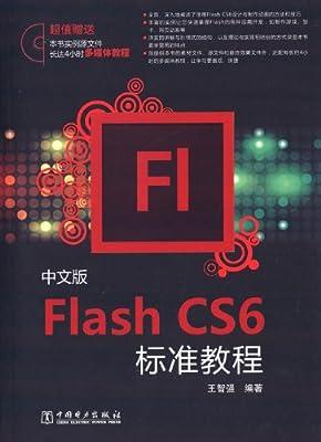 中文版Flash CS6标准教程.pdf