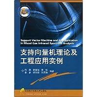 支持向量机理论及工程应用实例