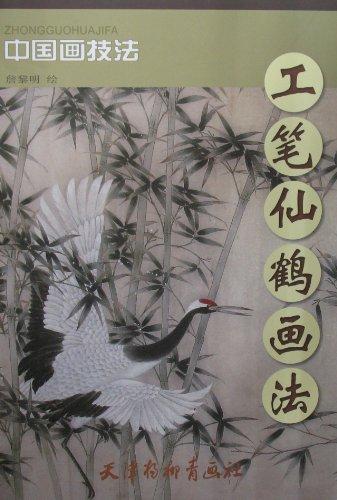 工笔仙鹤画法图片图片