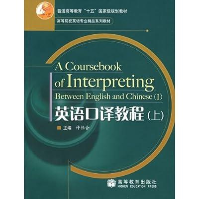 高等院校英语专业精品系列教材•英语口译教程.pdf