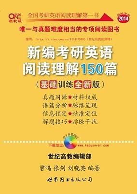 考研英语系列:新编考研英语阅读理解150篇.pdf