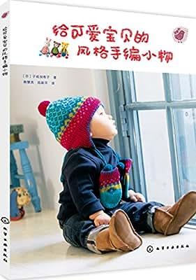 给可爱宝贝的风格手编小物.pdf
