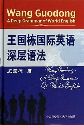 王国栋国际英语深层语法.pdf