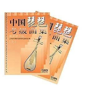 中国琵琶考级曲集/上海音乐家协会琵琶专业委员会
