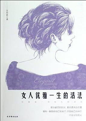 女人优雅一生的活法.pdf