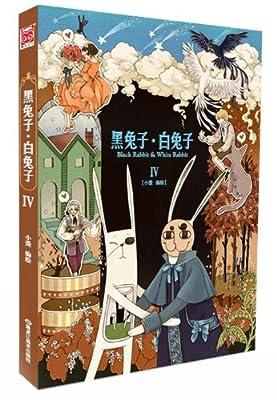 黑兔子•白兔子4.pdf