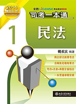 司考一本通.pdf