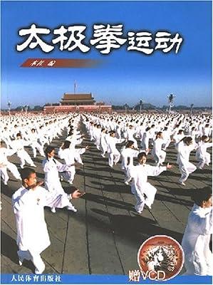 太极拳运动.pdf