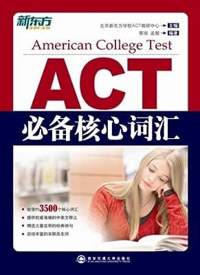 新东方•ACT必备核心词汇.pdf