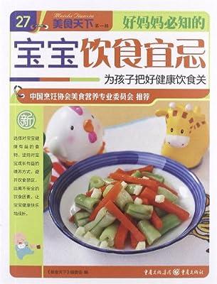美食天下:好妈妈必知的宝宝饮食宜忌.pdf