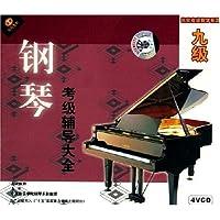 钢琴考级辅导大全:9级