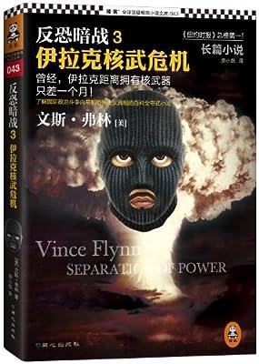 反恐暗战3:伊拉克核武危机.pdf