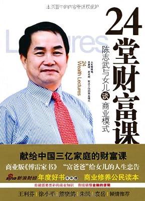 24堂财富课:陈志武与女儿谈商业模式.pdf