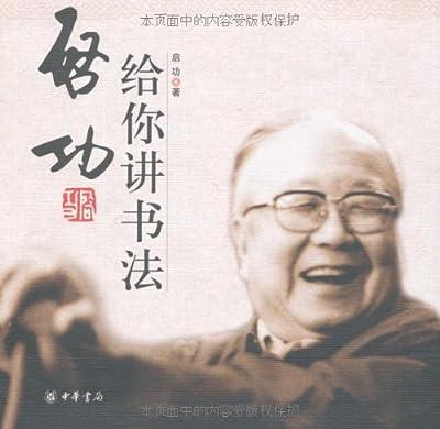 启功给你讲书法.pdf
