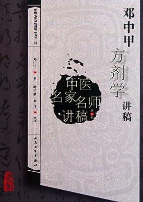 邓中甲方剂学讲稿.pdf