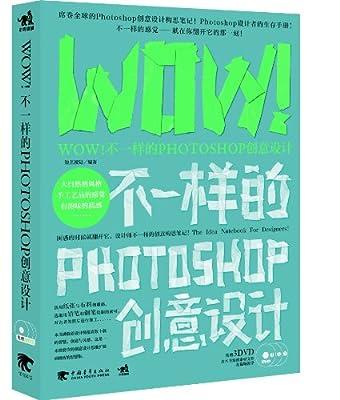 WOW!不一样的Photoshop创意设计.pdf