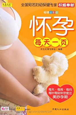 怀孕每天一页.pdf