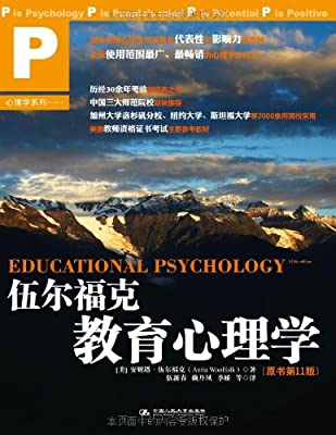 伍尔福克教育心理学.pdf