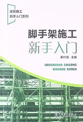 建筑施工新手入门系列:脚手架施工新手入门.pdf