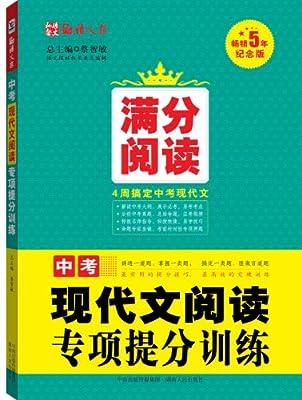语文报·满分阅读系列:中考现代文阅读专项提分训练.pdf