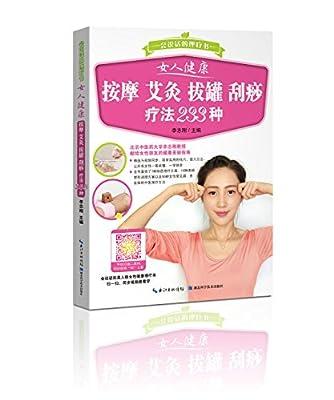 女人健康 按摩 艾灸 刮痧 拔罐疗法233种.pdf
