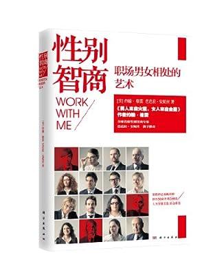 性别智商:职场男女相处的艺术.pdf