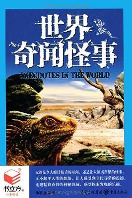 书立方•第4辑:世界奇闻怪事.pdf
