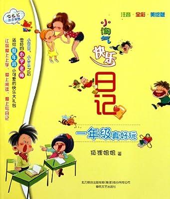 小淘气快乐日记:1年级真好玩.pdf