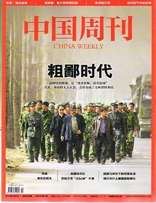 中国周刊.pdf