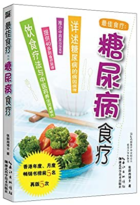最佳食疗:糖尿病食疗.pdf