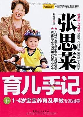 张思莱育儿手记:1~4岁宝宝养育及早教专家指导.pdf