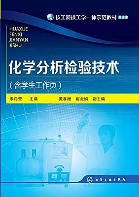 技工院校工学一体示范教材:化学分析检验技术.pdf