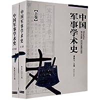 中国军事学术史