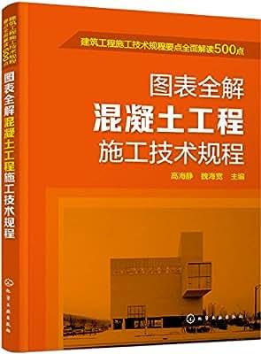 图表全解混凝土工程施工技术规程.pdf