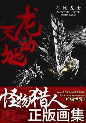 龙天动地:布施龙太怪物猎人画集.pdf