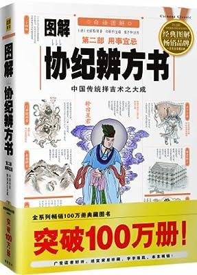 图解协纪辨方书:用事宜忌.pdf