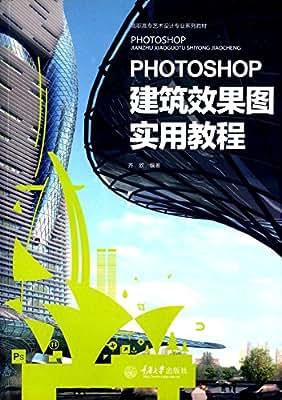 高职高专艺术设计专业系列教材:Photoshop建筑效果图实用教程.pdf