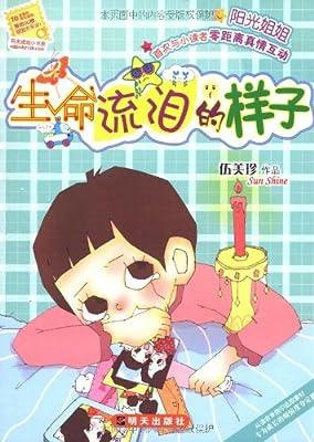 阳光姐姐小书房:生命流泪的样子.pdf