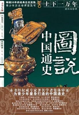 图说中国通史:六朝风云神州鼎盛.pdf