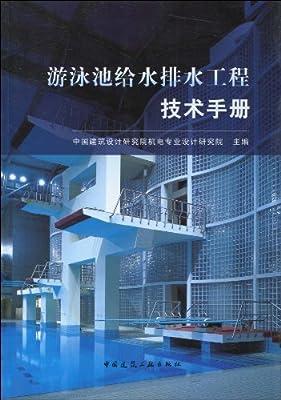 游泳池给水排水工程技术手册.pdf