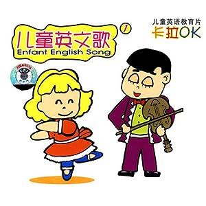 儿童英文歌1(1vcd)