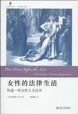 女性的法律生活:构建一种女性主义法学.pdf