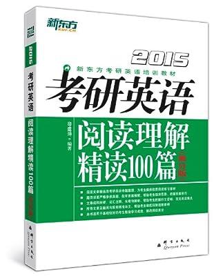 新东方•考研英语阅读理解精读100篇.pdf