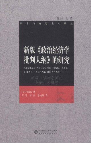 新版 政治经济学批判大纲 的研究