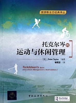 托克尔岑的运动与休闲管理.pdf