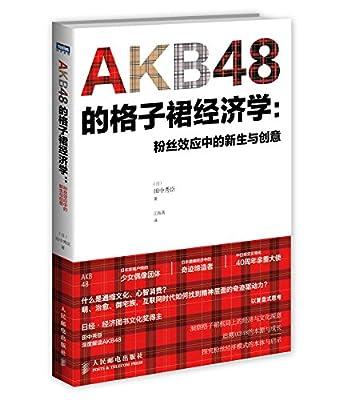 AKB48的格子裙经济学:粉丝效应中的新生与创意.pdf