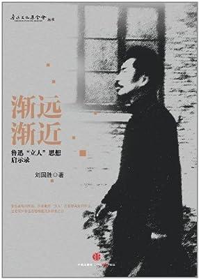 渐远渐近:鲁迅立人思想启示录.pdf